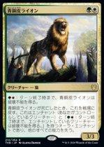 青銅皮ライオン/Bronzehide Lion(THB)【日本語】