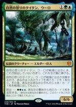 自然の怒りのタイタン、ウーロ/Uro, Titan of Nature's Wrath(THB)【日本語】