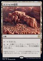 スコフォスの迷宮/Labyrinth of Skophos(THB)【日本語】