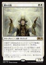 翼の司教/Bishop of Wings(M20)【日本語】