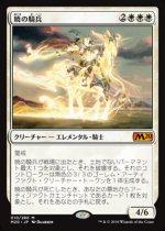 暁の騎兵/Cavalier of Dawn(M20)【日本語】