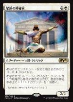 星原の神秘家/Starfield Mystic(M20)【日本語】