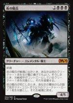 夜の騎兵/Cavalier of Night(M20)【日本語】