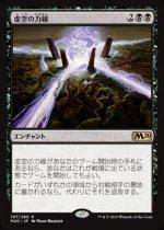 虚空の力線/Leyline of the Void(M20)【日本語】