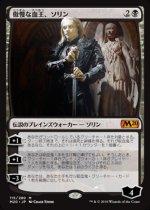 傲慢な血王、ソリン/Sorin, Imperious Bloodlord(M20)【日本語】