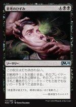 思考のひずみ/Thought Distortion(M20)【日本語】