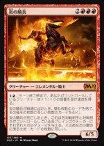 炎の騎兵/Cavalier of Flame(M20)【日本語】