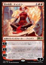 炎の侍祭、チャンドラ/Chandra, Acolyte of Flame(M20)【日本語】