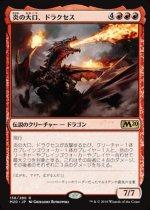 炎の大口、ドラクセス/Drakuseth, Maw of Flames(M20)【日本語】