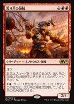 光り角の海賊/Glint-Horn Buccaneer(M20)【日本語】