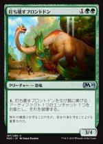 打ち壊すブロントドン/Thrashing Brontodon(M20)【日本語】