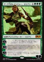 アーク弓のレインジャー、ビビアン/Vivien, Arkbow Ranger(M20)【日本語】
