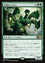 大食のハイドラ/Voracious Hydra(M20)【日本語】