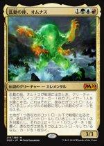 乱動の座、オムナス/Omnath, Locus of the Roil(M20)【日本語】