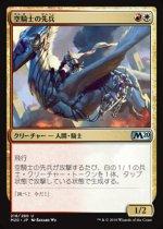 空騎士の先兵/Skyknight Vanguard(M20)【日本語】