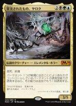 冒涜されたもの、ヤロク/Yarok, the Desecrated(M20)【日本語】