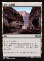 謎めいた洞窟/Cryptic Caves(M20)【日本語】