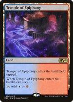 天啓の神殿/Temple of Epiphany(M20)【英語】
