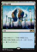 神秘の神殿/Temple of Mystery(M20)【日本語】