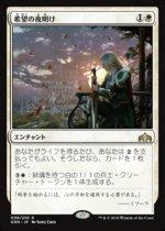 希望の夜明け/Dawn of Hope(GRN)【日本語】