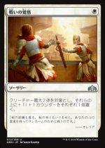 戦いの覚悟/Gird for Battle(GRN)【日本語】