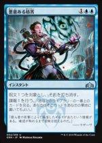 悪意ある妨害/Sinister Sabotage(GRN)【日本語】