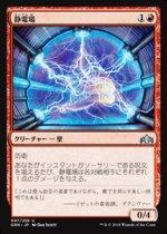 静電場/Electrostatic Field(GRN)【日本語】