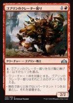 ゴブリンのクレーター掘り/Goblin Cratermaker(GRN)【日本語】