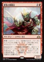 軍勢の戦親分/Legion Warboss(GRN)【日本語】
