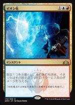 イオン化/Ionize(GRN)【日本語】