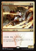 速太刀の擁護者/Swiftblade Vindicator(GRN)【日本語】