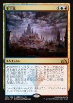 千年嵐/Thousand-Year Storm(GRN)【日本語】