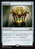 彩色の灯籠/Chromatic Lantern(GRN)【日本語】