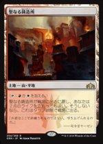 聖なる鋳造所/Sacred Foundry(GRN)【日本語】