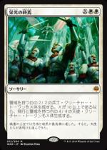 栄光の終焉/Finale of Glory(WAR)【日本語】