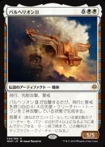 パルヘリオン?/Parhelion II(WAR)【日本語】