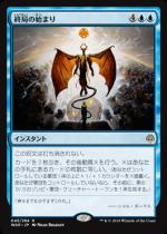 終局の始まり/Commence the Endgame(WAR)【日本語】