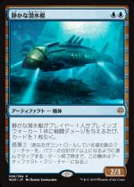 静かな潜水艇/Silent Submersible(WAR)【日本語】