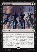 戦慄衆の侵略/Dreadhorde Invasion(WAR)【日本語】