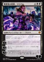 戦慄衆の将軍、リリアナ/Liliana, Dreadhorde General(WAR)【日本語】