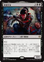 虐殺少女/Massacre Girl(WAR)【日本語】