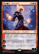 炎の職工、チャンドラ/Chandra, Fire Artisan(WAR)【日本語】