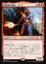 戦慄衆の勇者、ネヘブ/Neheb, Dreadhorde Champion(WAR)【日本語】