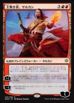 主無き者、サルカン/Sarkhan the Masterless(WAR)【日本語】