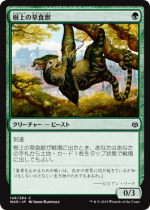 樹上の草食獣/Arboreal Grazer(WAR)【日本語】