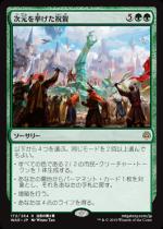 次元を挙げた祝賀/Planewide Celebration(WAR)【日本語】