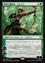 野獣の擁護者、ビビアン/Vivien, Champion of the Wilds(WAR)【日本語】
