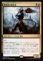 戦慄衆の解体者/Dreadhorde Butcher(WAR)【日本語】
