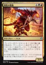 波乱の悪魔/Mayhem Devil(WAR)【日本語】