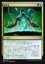 新生化/Neoform(WAR)【日本語】